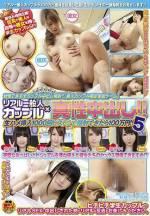 實一般人情侶×真正中出!!5 不戴套插入活塞運動1000次之後顏射就可以獲得100萬圓!!