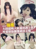 大陸超萌人氣蘿莉護士裝性愛原版圖像視訊文檔