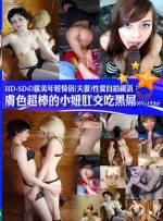 歐美年輕情侶(夫妻)性愛自拍視訊:膚色超棒的小妞肛交吃黑屌
