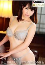 高貴正妹TV 480