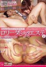 蘿●同性愛美體沙龍 VOL.10