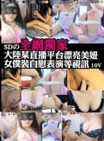 大陸某直播平台漂亮美妞 女僕裝自慰表演等視訊 10V
