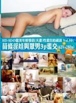 歐美最年輕情侶(夫妻)性愛自拍視訊Vol.50 苗條淫娃與眾男3P濫交