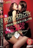 真性レズカップルが素人のM男さんを募集して、2人で相談しながら弄ぶビデオ。金城美麗/椎名愛美