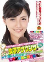 人氣女主播贈給你!為了性交而產生的實況AV節目 'SOD談話節目'