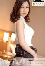 高貴正妹TV 167